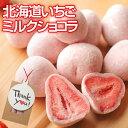 チョコレート プチギフト【.北海道いちごミルクチョコレート1袋.】 個包装 スイーツ バレンタイン ホワイトデー お誕…