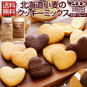送料無料 2種類から選べる 北海道小麦のクッキーミックス 200g×3袋 プレーン ココア 自家製 手作り スイーツ お菓子…