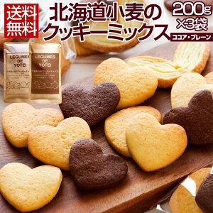 送料無料 2種類から選べる 北海道小麦のクッキーミックス 200g×3袋 北海道 応援 復興 ご当地 お土産 プレーン ココア 自家製 手作り スイーツ お菓子作り お取り寄せグルメ 食品 セール ポイ