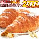 \タイムセール開催中!/送料無料 今だけ2個増量で30個!.北海道超熟クロワッサン30個.発酵不要!簡単焼くだけ冷凍生…