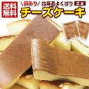 送料無料 北海道.チーズケーキ 2個セット. 訳あり スイーツ ギフト お菓子 北海道 食品 業務用 応援 復興 セット お取…