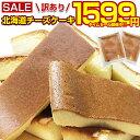 \タイムセール開催中!/送料無料 北海道.チーズケーキ 2個セット. 訳あり スイーツ ギフト お菓子 北海道 食品 業務…