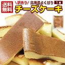 送料無料 北海道.チーズケーキ 1個. 訳あり スイーツ ギフト お菓子 北海道 食品 業務用 応援 復興 セット お取り寄せ…