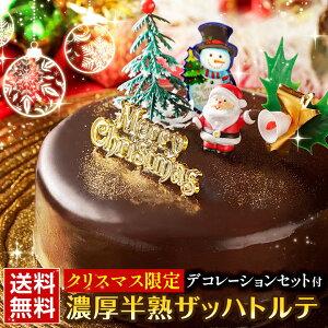 クリスマスケーキ チョコレート ギフト【濃厚半熟 .ザッハトルテ.】送料無料 詰め合わせ プレゼント チョコレートケーキ お取り寄せスイーツ 贈り物 クリスマス 誕生日 バースデーケーキ