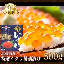 【送料無料】北海道産 特選.イクラ醤油漬け500g.【F】