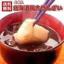 (送料無料)じっくり煮込んだ 北海道.田舎ぜんざい4pc. 北海道 応援 復興 ご当地 お土産 セール おしるこ お汁粉 レト…