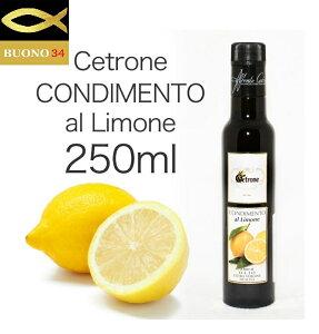 チェトローネ社 レモン エクストラバージンオリーブオイル 250mlラツィオ州/イタリア 果汁25% 強い香り