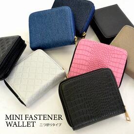 ミニ財布 ミニウォレット 二つ折り コインケース カードケース 小さい 財布 ファスナー開閉 ミニバッグ パーティーバッグ 海外旅行 キャッシュレス 人気 おしゃれ シンプル メンズ レディース キッズ お揃い 柄