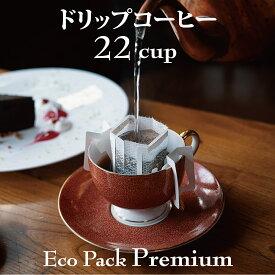 お得!ドリップコーヒー 22杯分エコパック{プレミアムブレンド}ドリップコーヒーの家庭用簡易包装パックおしゃれな包装でプチギフトにも!コーヒー好きも納得のドリップパックコーヒー!自家焙煎専門店の味を!