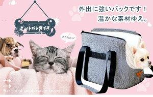 赤字価格★送料無料★WINSUN正規代理 ペットキャリー小型犬 猫用 2way ショルダーペットキャリーバッグ