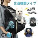 【あす楽】+【送料無料】WINSUN正規代理 ペットキャリーバッグ リュック 犬キャリーバッグ りゅっく 猫キャリーバック…