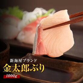 匠が育てた極上のブリ 鰤 刺身 1000g(1kg) 刺身はもちろんのこと、照り焼き、ぶり大根、ぶりしゃぶなど数々の料理におすすめです。