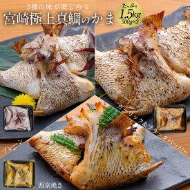 匠が育てた極上の鯛 タイ たい 鯛カマ 3種の味が楽しめる宮崎産真鯛かま 西京焼き ガーリック&ブラックペッパー