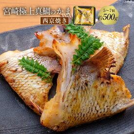 匠が育てた極上の鯛 タイ たい 鯛カマ約500g(5〜7個入り)西京焼き 焼くだけで本格的