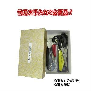 竹刀手入れ具セット 折りたたみノコギリ・千枚通し・ハサミ・竹刀カッターの4点セット