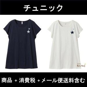 スターチュニック(リンクコーデ人用)名入れTシャツ犬名前