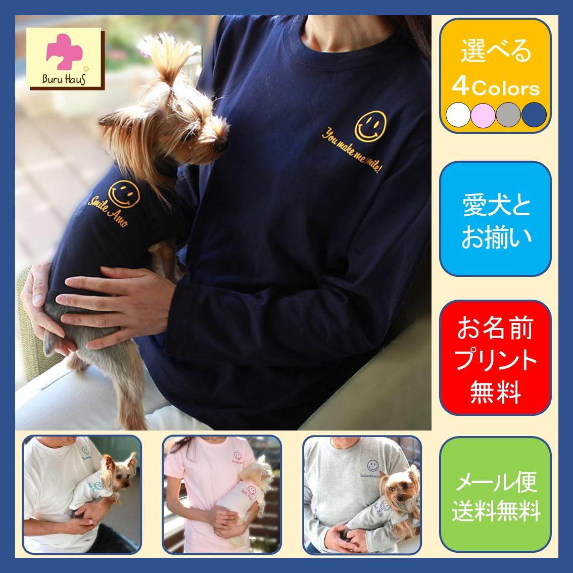 リンクコーデ スマイルTシャツ愛犬のお名前プリント無料人用Tシャツ(半袖・長袖)名入れ Tシャツ 犬 名前