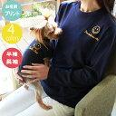 リンクコーデ スマイルTシャツ愛犬のお名前プリント無料人用Tシャツ(半袖・長袖)名入れ Tシャツ