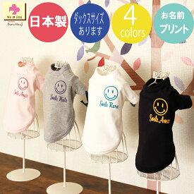 スマイルTシャツ愛犬のお名前プリント無料ワンちゃん用Tシャツ 名入れ Tシャツ
