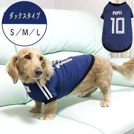 日の丸無しverサッカーユニフォーム愛犬のお名前プリント無料ダックスタイプ