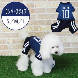 サッカーユニフォーム愛犬のお名前プリント無料ロンパースタイプ 名入れ