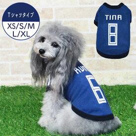 サッカーユニフォーム愛犬のお名前プリント無料Tシャツタイプ 名入れ