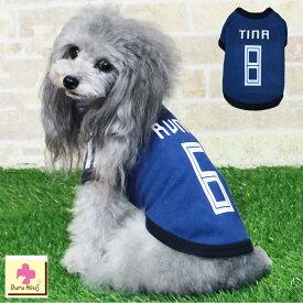 2018サッカーユニフォーム愛犬のお名前プリント無料Tシャツタイプ 名入れ Tシャツ 犬 名前  ペット ダックス チワワ ヨーキー トイプー