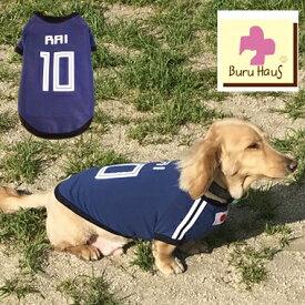 2018サッカーユニフォーム愛犬のお名前プリント無料ダックスタイプ 名入れ Tシャツ 犬 名前  ペット ダックス チワワ ヨーキー トイプー