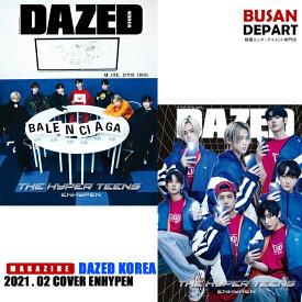 【日本国内発送】【2種セット】 DAZED 2月号 2021.2 表紙:ENHYPEN 画報:ENHYPEN 和訳付き 韓国雑誌 1次予約 送料無料