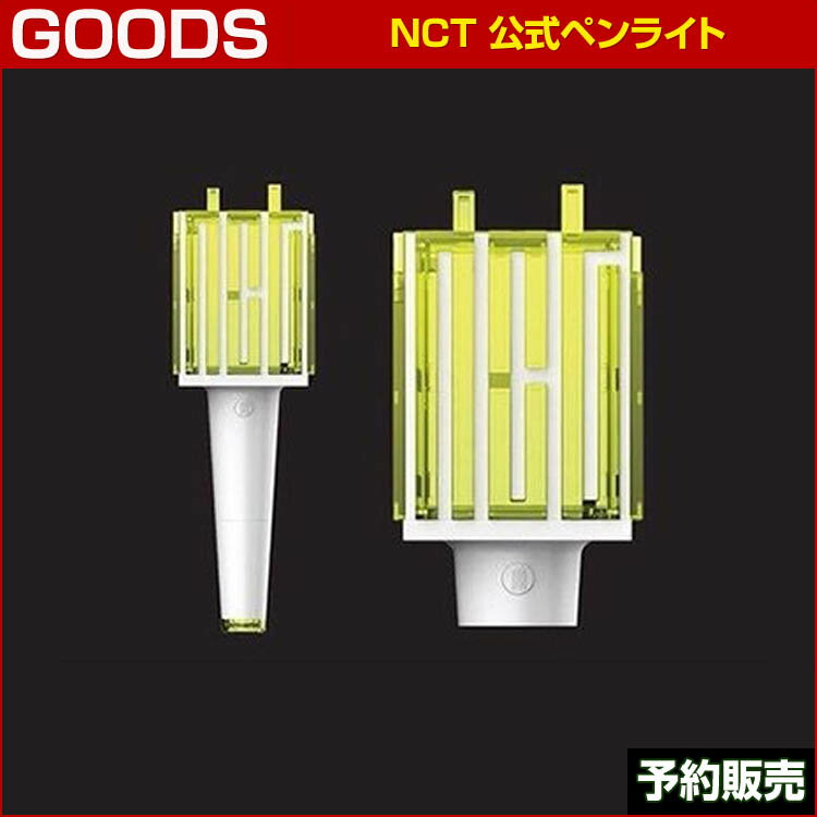 NCT 2018 NEW 公式ペンライト/FANLIGHT / 当日発送 / 送料無料
