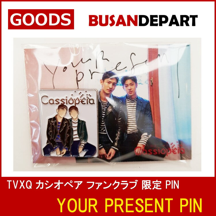 TVXQ 東方神起 カシオペア ファンクラブ限定 PIN / YOUR PRESENT PIN