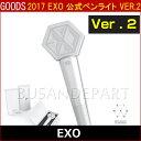 EXO'r DIUM EXO 公式 ペンライト Ver2 / Fanlight / 当日発送