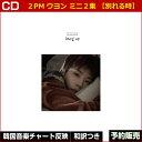 2PM ウヨン ミニ2集 【別れる時】 /韓国音楽チャート反映/日本国内発送/1次予約/初回限定ポスター/wooyoung / MV DVD贈呈