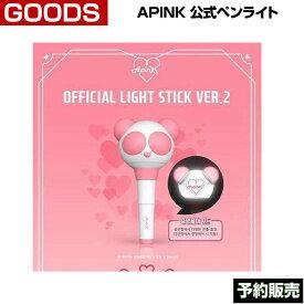 c3e8090d15 APINK 公式ペンライト VER2 / FANLIGHT / 日本国内配送