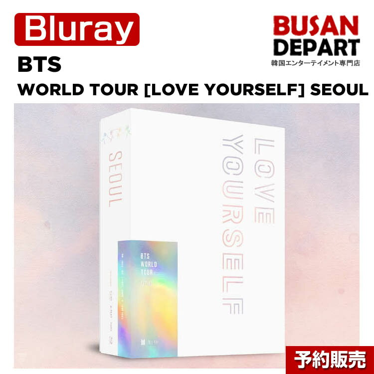BTS WORLD TOUR [LOVE YOUR SELF] SEOUL BLURAY 即日発送 送料無料