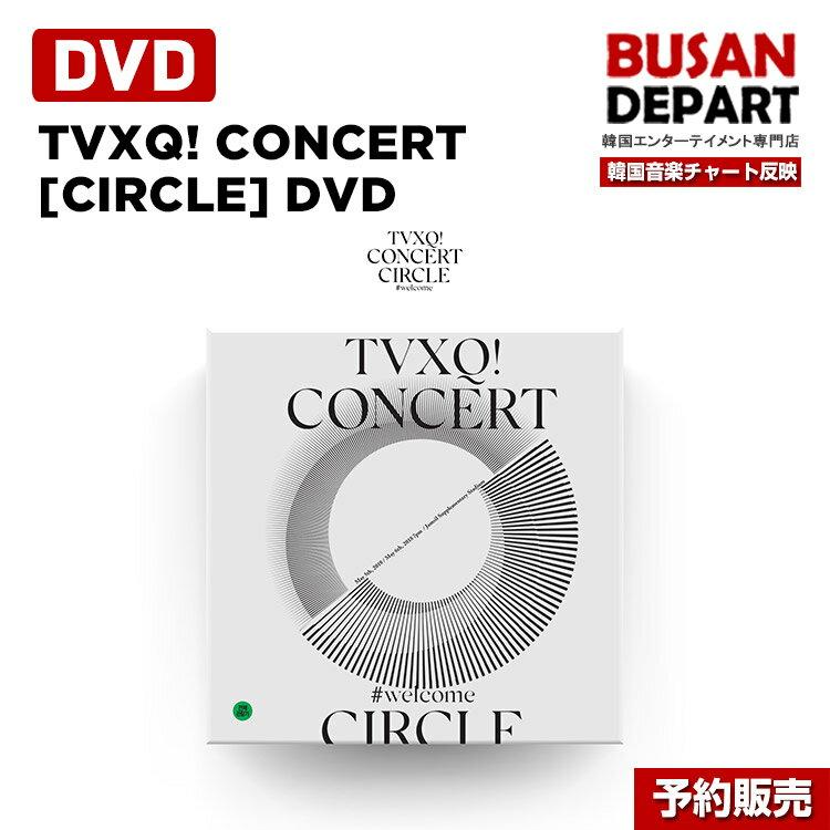 [ポスターなしでお得] 東方神起 TVXQ! CONCERT DVD [-CIRCLE- #welcome] 1次予約 送料無料