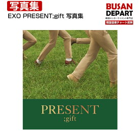 再生産決定 EXO PRESENT;gift 写真集 2次予約 送料無料