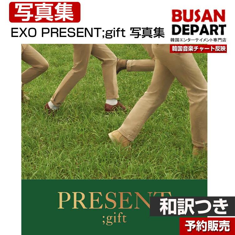 EXO PRESENT;gift 写真集 和訳つき 1次予約 送料無料