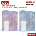 [NEW YORK/EUROPE DVD]BTS WORLD TOUR [LOVE YOURSELF] NEW YORK/EUROPE DVD (CODE AL...
