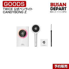 楽天市場】twice candybong z lightsticの通販