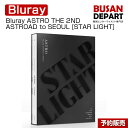 Bluray ASTRO THE 2ND ASTROAD to SEOUL [STAR LIGHT] (CODE 13) 1次予約 送料無料