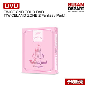 TWICE 2ND TOUR DVD [TWICELAND ZONE 2:Fantasy Park] (CODE ALL) 1次予約 送料無料