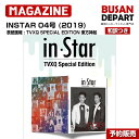 INSTAR 4号 (2019) 表紙画報 : TVXQ special edition 東方神起 和訳付き1次予約 送料無料