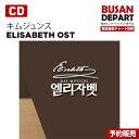 キムジュンス ELISABETH OST 1次予約 送料無料
