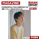 COSMOPOLITAN 5月号 (2019) 画報インタビュー:HWANG MIN HYUN 和訳つき 日本国内発送 1次予約 送料無料