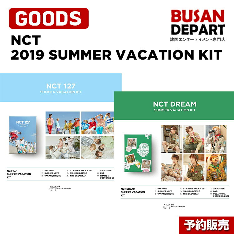 2種選択 2019 NCT 127 NCT DREAM SUMMER VACATION KIT 1次予約 送料無料