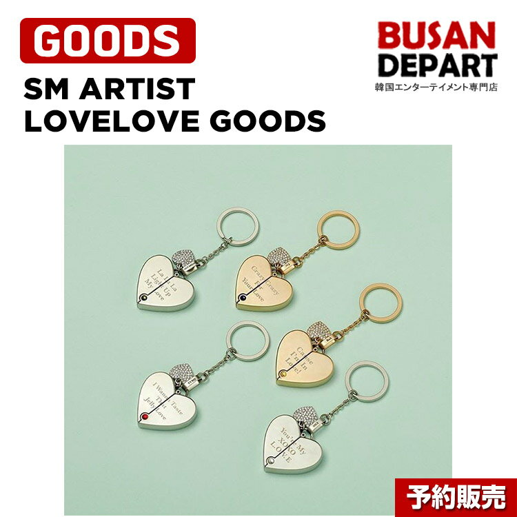 SM ARTIST LOVELOVE KEYRING / TVXQ SUPER JUNIOR SHINee / 1次予約