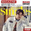 SINGLES 5月号 (2019) 表紙:SUHO 画報,インタビュー:ユンジソン 和訳つき 日本国内発送 1次予約 送料無料