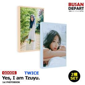 2種set【 初回特典フォトカード付 】TWICE TZUYU1st photobook [YesI am Tzuyu ] トゥワイス ツウィ 写真集 フォトブック 公式グッズ 和訳つき 送料無料