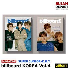 【2種セット 韓国語版+英語版】 billboard Vol.4 2020.7 表紙画報インタビュー: K.R.Y.(SUPER JUNIOR) 韓国雑誌 スジュ 1次予約 送料無料